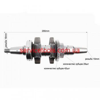 Коленвал для бензогенератора под конус L=290мм. 188F  мощностью 4-6,5 кВт
