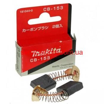 Makita щётки CB-153 (6,5х13,5) Оригинал